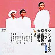 シティボーイズ/シティボーイズ ライブ 1998年公演真空報告官大運動会