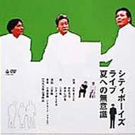 シティボーイズ/シティボーイズ ライブ 1999年公演夏への無意識