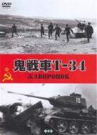 鬼戦車t 34 Zhavoronoktall Case