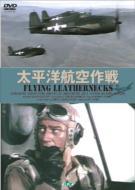 太平洋航空作戦 ニューマスター版flying Leathernecks Tall Case