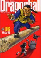 ドラゴンボール完全版 06 ジャンプ・コミックス
