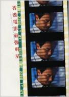香港電影最強明星