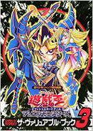 遊・戯・王オフィシャルカードゲームデュエルモンスターズ公式カードカタログザ・ヴァ 3