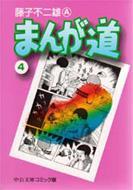 まんが道 4 中公文庫コミック版