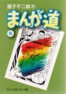 まんが道 5 中公文庫コミック版