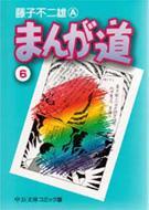 まんが道 6 中公文庫コミック版