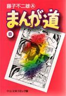 まんが道 8 中公文庫コミック版