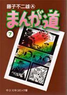 まんが道 7 中公文庫コミック版