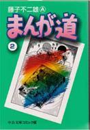 まんが道 2 中公文庫コミック版