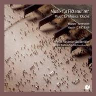Music For Musical Clock: Stadtmuller(Org)