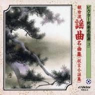 ビクター邦楽名曲選(3)::観世流謡曲名曲集(祝言小謡集)