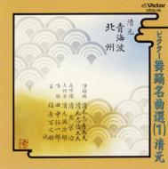 ビクター舞踊名曲選(1)清元