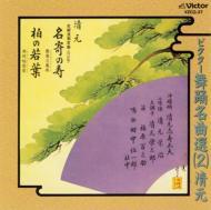 ビクター舞踊名曲選(2)清元
