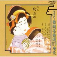 ビクター舞踊名曲選(11)清元