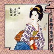 ビクター舞踊名曲選(19)長唄
