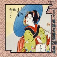 ビクター舞踊名曲選(20)長唄