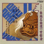 ビクター舞踊名曲選(22)常磐津