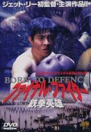 ファイナル ファイター 鉄拳英雄 Born To Defence