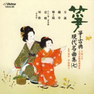 平成八年正派試験課題曲集筝・三弦古典現代名曲集(七)