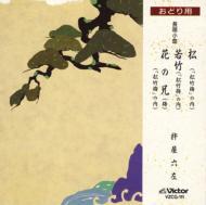 松/若竹/花の兄(梅)