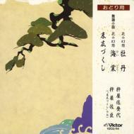牡丹/海棠