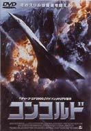コンコルド Mach 2
