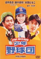 岸和田少年愚連隊/岸和田少年愚連隊: 岸和田少年野球団