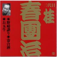 ビクター落語 上方篇 三代目 桂春團治3::野崎詣り・寄合酒・お玉牛