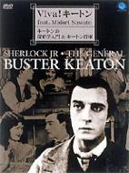 Viva キートン キートンの探偵学入門 & キートン将軍