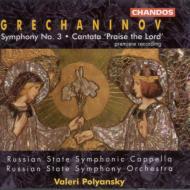 """グレチャニノフ:交響曲第3番 Op.100、カンタータ""""主を称えて""""Op.65 ポリャンスキー/ロシアン・ステイトSO"""