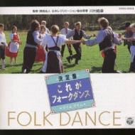 決定盤 これがフォーク・ダンス〜マイム・マイム