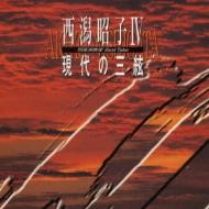 邦楽演奏家BEST TAKE::西潟昭子IV 現代の三絃