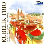 ドヴォルザーク:『ドゥムキー』、スメタナ:ピアノ三重奏曲 クーベリックトリオ