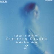 プレイアデス舞曲集.2: 田部 京子