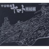 Space Battleship Yamato Eternal Editionfile No.8.9