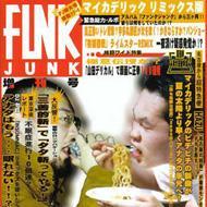 Funk Junk増刊号