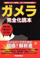 ガメラ完全化読本 究極の「ガメラ研究」。全11本を完全検証!!