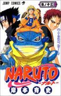NARUTO 13 ジャンプ・コミックス