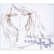 ETERNAL EDITION File NO.10 宇宙戦艦ヤマト ヤマト・ザ・ベスト