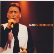 タキオ ─ ソーラン節