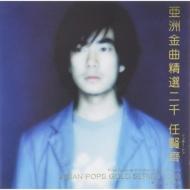エイジアン・ポップス・ゴールド・シリーズ2000〜ロックレコード20周年プレゼンツ〜