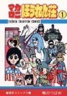マカロニほうれん荘 1 少年チャンピオンコミックス