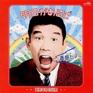 ♪青島幸男だぁ!