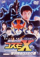 銀河ロイド コスモX(1)〜君が見るコスモの星