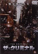 クリミナル The Criminal