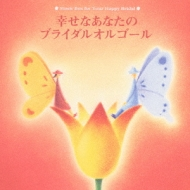 HMV&BOOKS onlineオルゴール/幸せなあなたのブライダルオルゴール
