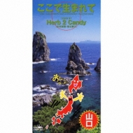 ここで生まれて(NHK BS-2「おーい,ニッポン」山口県の歌)