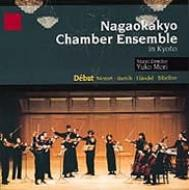 Concerto Grosso / セレナード.13 / ディヴェルティメント 長岡京室内.ens