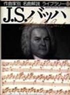 J.S.バッハ 作曲家別名曲解説ライブラリー