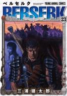 ベルセルク 23 ヤングアニマルコミックス
